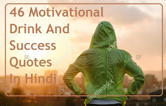 46 Motivational Drink And Best Success Quotes In Hindi - For Students,Emloyee And Everybud