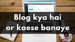 ब्लॉग क्या है और अपना ब्लॉग कैसे बनाये