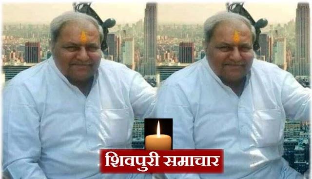 सांसद केपी यादव के पिताश्री का निधन, पूर्व सांसद ने व्यक्त की शोक संवेदना | Shivpuri News