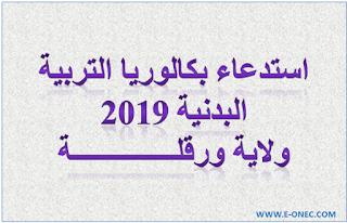 استدعاء التربية البدنية بكالوريا 2019 ورقلة