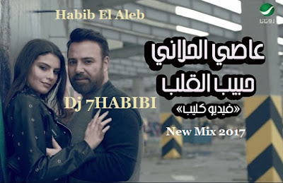Mix SooN Habib El Aleb