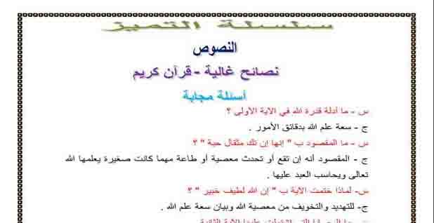 تحميل المراجعة الشاملة فى اللغة العربية بالاجابات للصف الثانى الاعدادى الترم الاول 2019