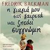 Φρέντρικ Μπάκμαν