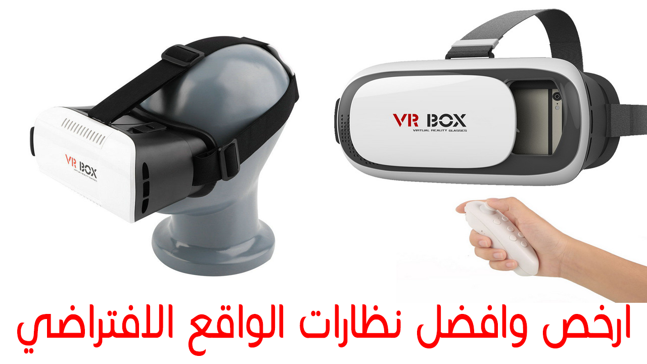 0517103bf ولكن العيب في النظارات التى اصدرتها سامسونج مخصصة لنوع معين من اجهزتها  وكذلك HTC . نظارات 3D VR ...