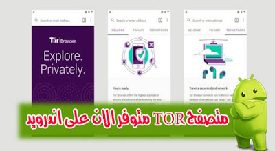 tor-browser-android-browse-anonymously-android