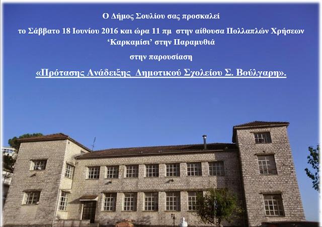 Παραμυθια: Πρόταση Ανάδειξης του Δημοτικού Σχολείου Βούλγαρη