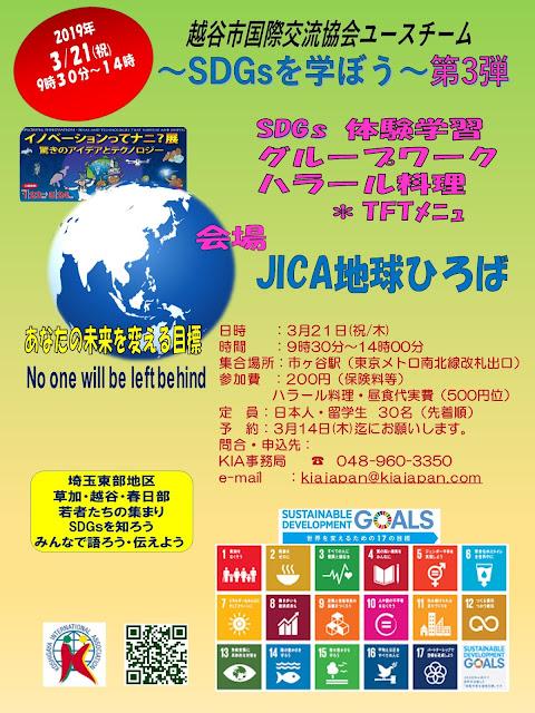 越谷市国際交流協会ユースチーム~SDGsを学ぼう~第3弾
