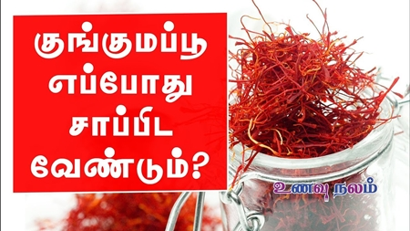 When to cook saffron