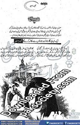 Bint e Hawa by Nafesa Saeed Episode 3 pdf