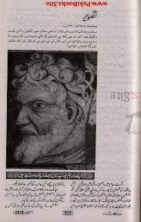 Tasweer By Mohammad Sajjawal Khan