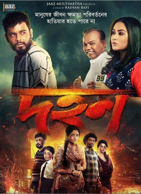Dahan 2018 Bangla Movie Download