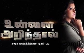 Unnai Arindhaal Episode 9 | Varalaxmi Sarathkumar | Jaya Tv
