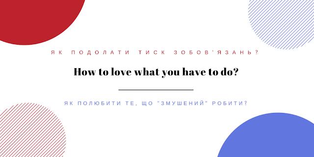 """Як подолати тиск зобов'язань і полюбити те, що """"змушений"""" робити?"""