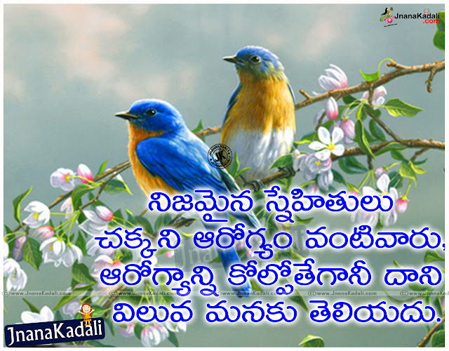 Here is a Telugu Friendship Quotes, Friendship Thoughts in Telugu, Best Friendship Thoughts and Sayings in Telugu, Telugu Friendship Quotes image,Telugu Friendship HD Wall papers,Telugu Friendship Sayings Quotes, Telugu Friendship motivation Quotes, Telugu Friendship Inspiration Quotes, Telugu Friendship Quotes and Sayings, Telugu Friendship Quotes and Thoughts,Best Telugu Friendship Quotes, Top Telugu Friendship Quotes.