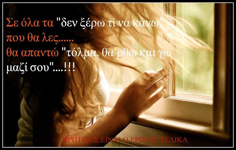 ΤΟΛΜΑ...!!
