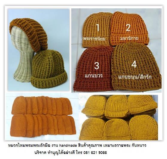 หมวกไหมพรมพระถักมืออย่างหนา