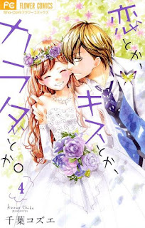 [千葉コズエ] 恋とか、キスとか、カラダとか。 第01-04巻
