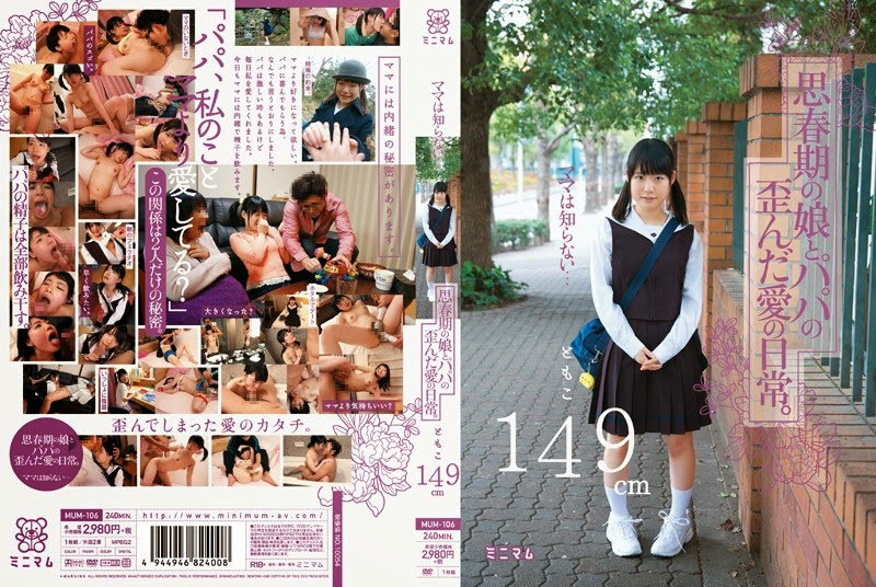 MUM-106 Day-to-day Of Love Distorted And Dad Daughter Mom Do Not Know Of ... Puberty.Tomoko 149cm