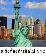 8 สิ่งที่คุณควรต้องทำเมื่อไปนิวยอร์ค