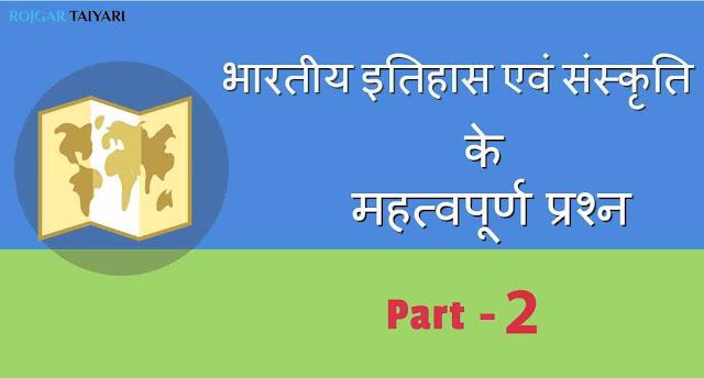 भारतीय इतिहास के महत्वपूर्ण प्रश्न