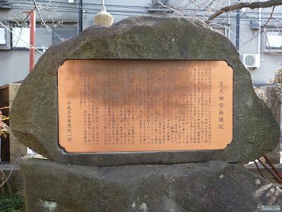 皇大神宮由緒記