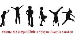Vyayam Essay in Sanskrit
