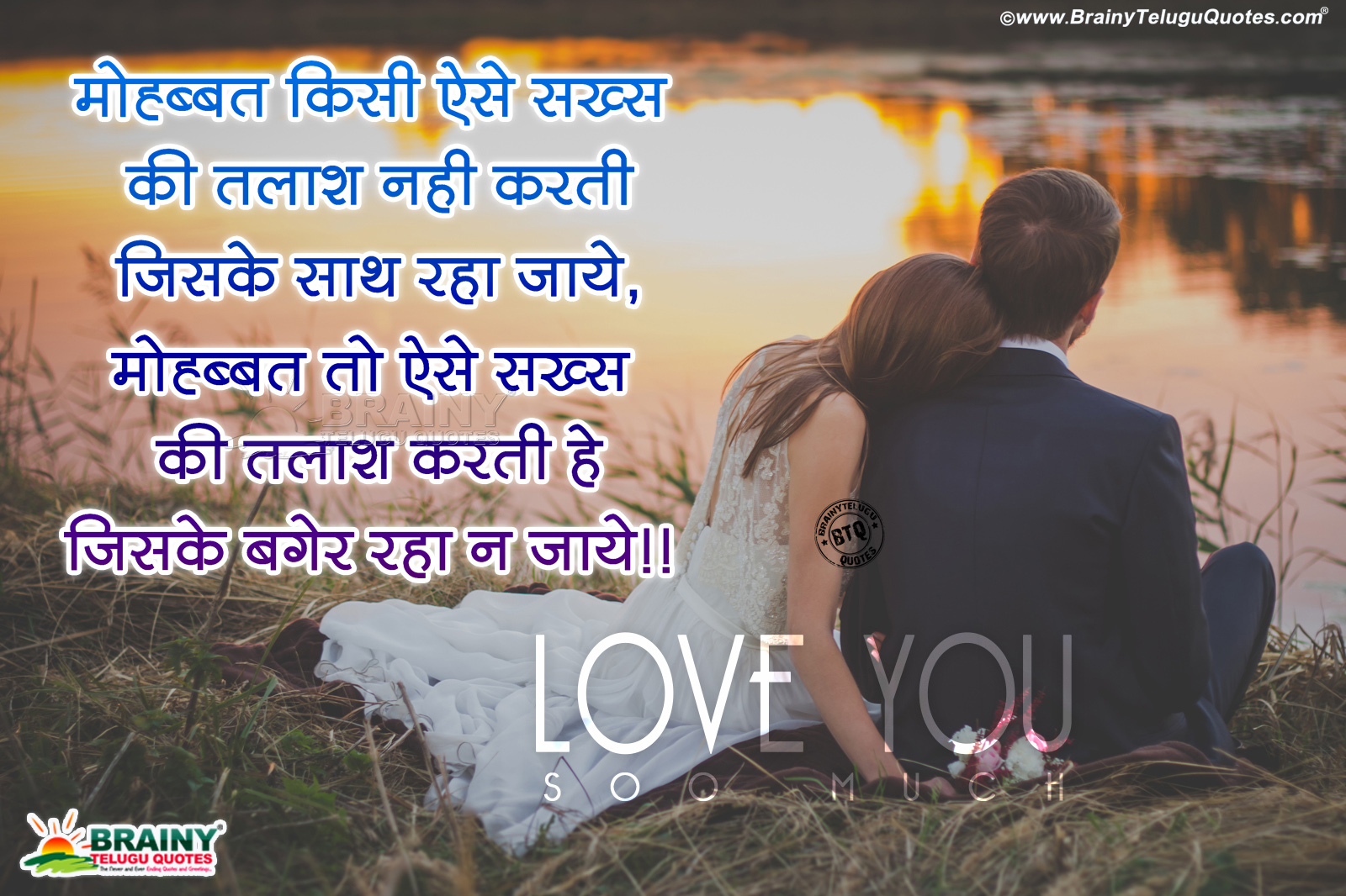 True Love Thoughts In Hindi With Heart Touching Love Pyar Shayari Quotes With Love Hd Wallpapers Brainyteluguquotes Comtelugu Quotes English Quotes Hindi Quotes Tamil Quotes Greetings