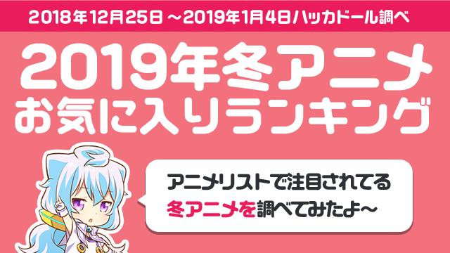 【必見】今期注目のアニメはこれ!冬アニメランキング発表!