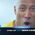 """Η Cosmote TV παρουσιάζει την ταινία """"Κέντρο Ευφυΐας"""""""