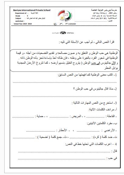 ورقة عمل الوطن يعيش فينا كما نعيش فيه في اللغة العربية للصف الرابع