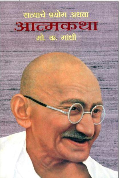 mein kampf in marathi pdf free download