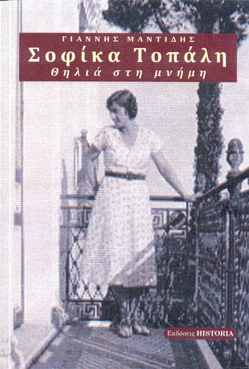 Αποτέλεσμα εικόνας για «Σοφίκα Τοπάλη, θηλιά στη μνήμη