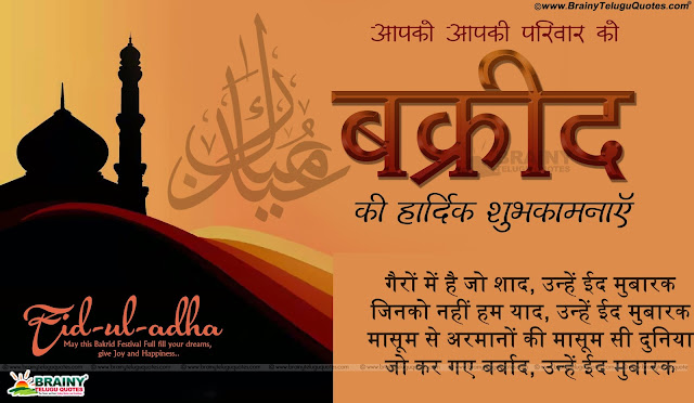 New Hindi Language Bakrid Greetings with Wallpapers, Bakrid Date in Tamilnadu, Bakrid Quotes in Hindi Language, Bakrid Messages and Greetings in Hindi Language, Famous Hindi Happy Bakrid Wallpapers images, Bakrid Whatsapp Greetings in Hindi Language, Bakrid Images in Hindi,Bakrid Kavithai in Tamil.