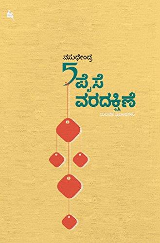 http://www.navakarnatakaonline.com/five-paise-varadakshine