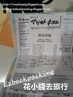 背包豬日本免稅手續方法申請表單