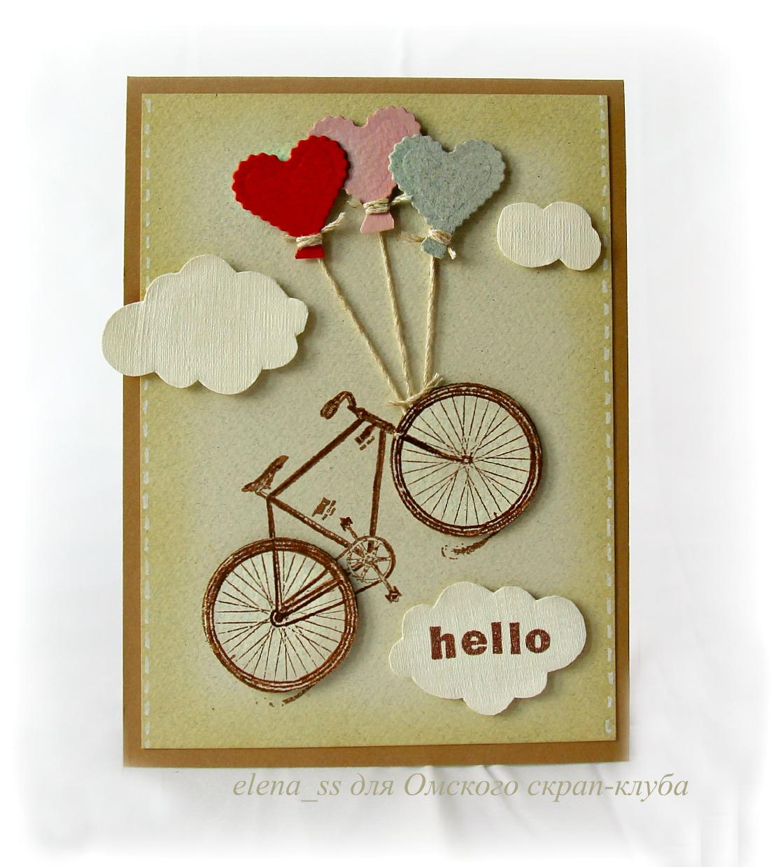 Открытка велосипедисту