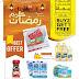 Lulu Hypermarket Kuwait - Best Offer