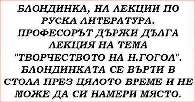 [Готин ВИЦ] Блондинка, на лекции по руска литература