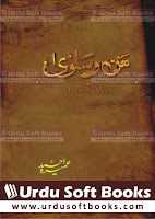 Man o Salwa Novel by Umera Ahmed