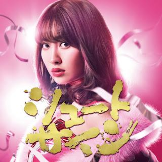 AKB48-シュートサイン-歌詞