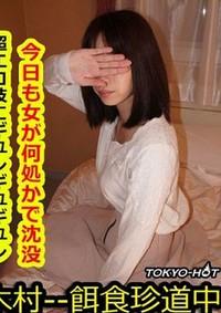 WATCH 1295 – Kazumi Sakamoto