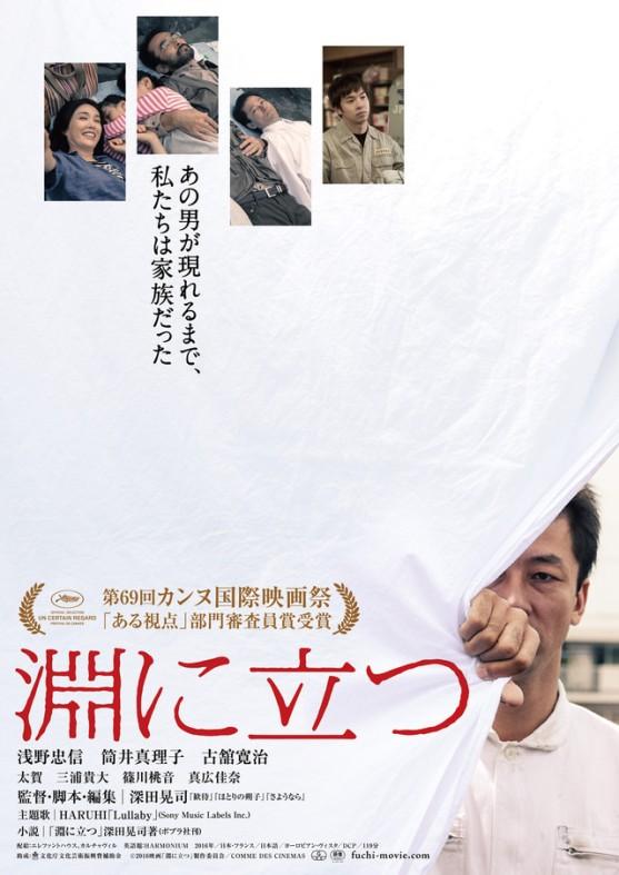 Sinopsis Film Jepang 2016: Harmonium / Fuchi ni Tatsu / 淵に立つ