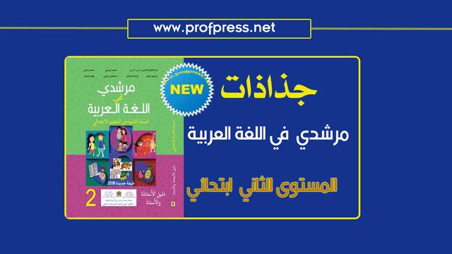 جذاذات اللغة العربية مرجع مرشدي في اللغة العربية المستوى الثاني