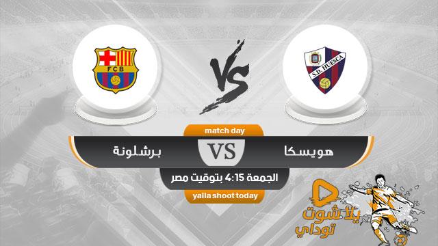 مشاهدة مباراة برشلونة وهويسكا بث مباشر