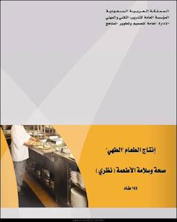 صحة وسلامة الأطعمة pdf