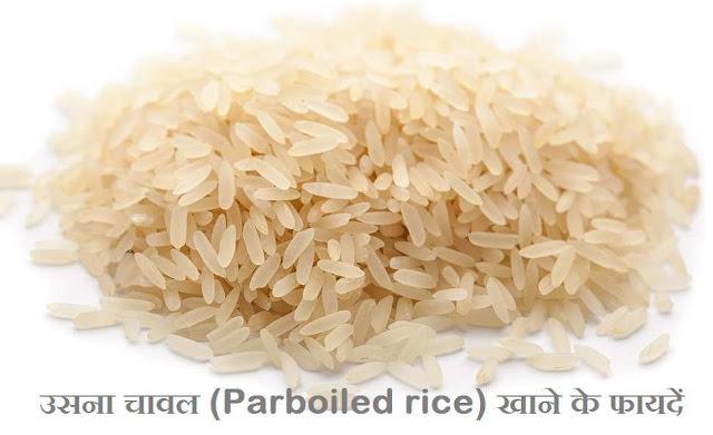 usna-chawal-ke-fayde-Parboiled-rice-hindi