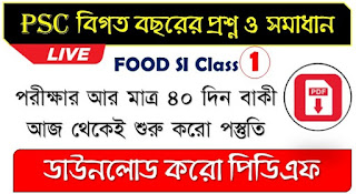 Food SI Previous Year Question in Bengali