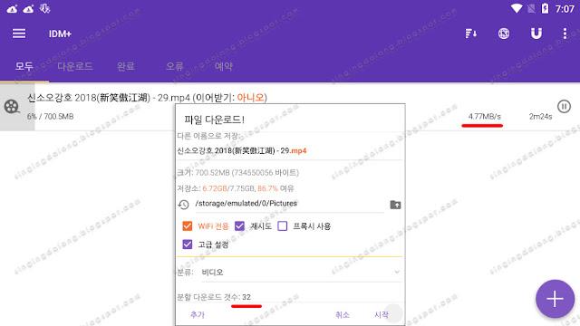 Accelerate Baidu download with ES file explorer app 08