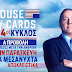 Απόψε τα μεσάνυχτα το House Of Cards 4 κάνει πρεμιέρα   OTE CINEMA HOUSEOFCARDS