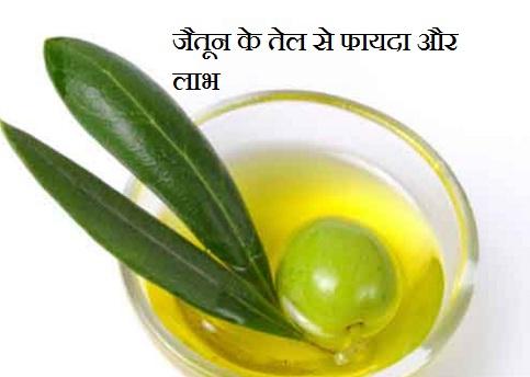 जैतून का तेल का उपयोग, castor oil benefits in hindi, beuty tips in hindi